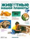 Животные нашей планеты. Часть 14