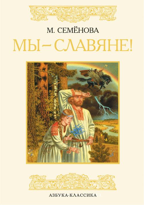 Мы – славяне!