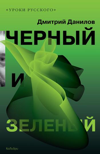 Черный и зеленый (сборник)
