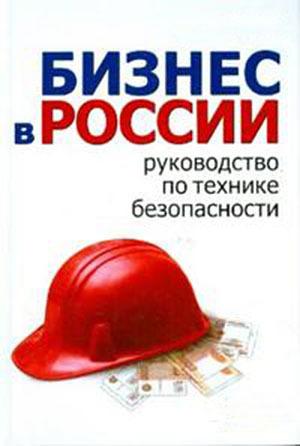 Школа руководителя, бизнесмена и менеджера. Бизнес в России – руководство по технике безопасности