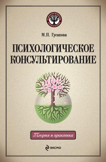 Психологическое консультирование: учебное пособие