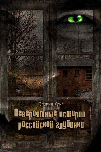 Невероятные истории российской глубинки (сборник)