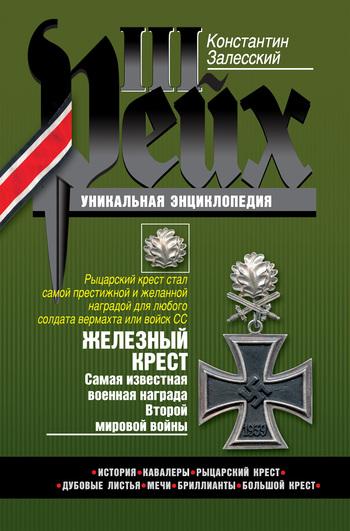 Железный крест. Самая известная военная награда Второй мировой войны