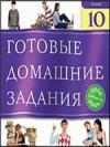 Готовые домашние задания 2008-2009 10 класс