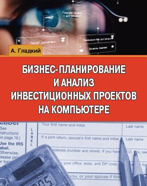 Бизнес-планирование и анализ инвестиционных проектов на компьютере