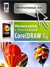 Интерактивный курс CorelDRAW X4