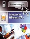 Интерактивный курс Украшение Windows XP