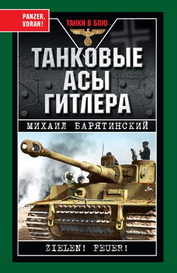 Танковые асы Гитлера