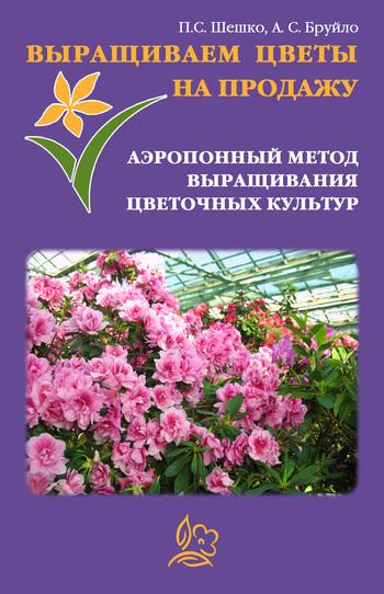 Выращиваем цветы на продажу. Аэропонный метод выращивания цветочных культур