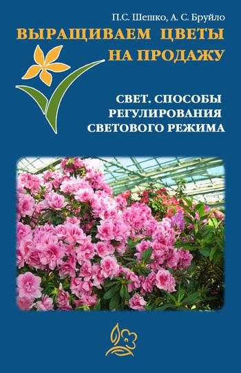 Выращиваем цветы на продажу. Свет. Способы регулирования светового режима