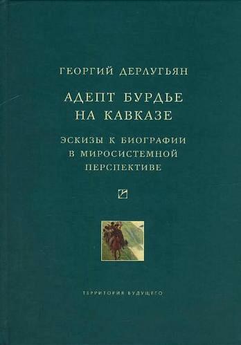 Адепт Бурдье на Кавказе: Эскизы к биографии в миросистемной перспективе