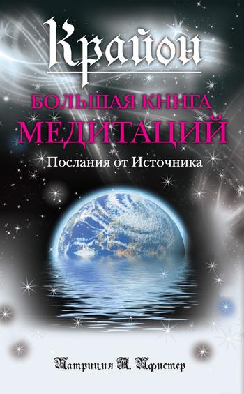 Крайон. Большая книга медитаций. Послания от Источника