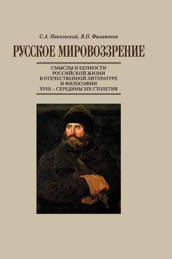 Русское мировоззрение. Смыслы и ценности российской жизни в отечественной литературе и философии ХVIII – середины XIX столетия