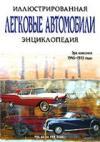 Легковые автомобили  Серия: Иллюстрированная энциклопедия