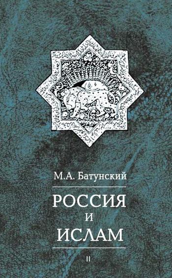 Россия и ислам. Том 2