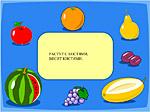 Загадки про фрукты поиграть бесплатно