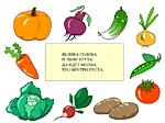 Загадки про овощи поиграть бесплатно