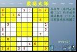 chinese sudoku