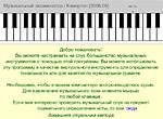 Пианино поиграть бесплатно