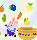 Овощи и фрукты поиграть бесплатно