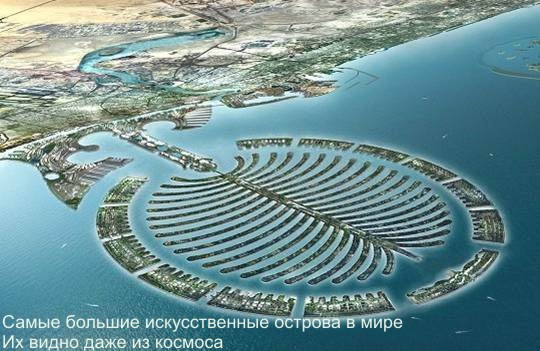 Дубаи: Рис.3