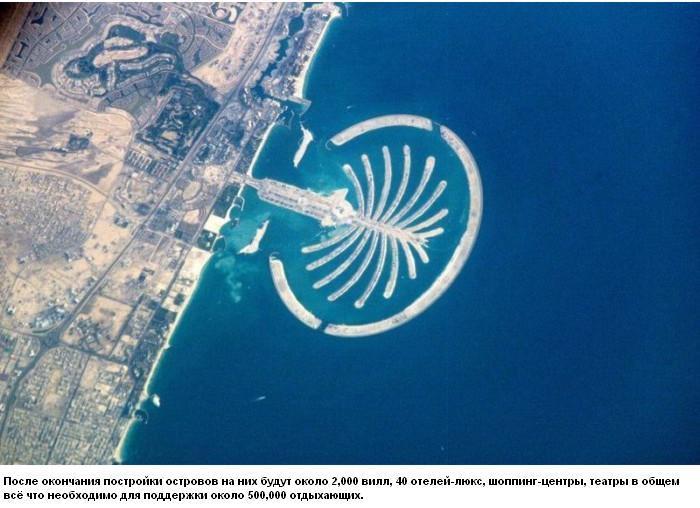 Дубаи: Рис.4