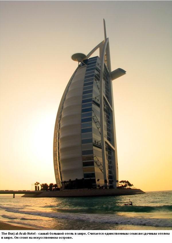 Дубаи: Рис.6