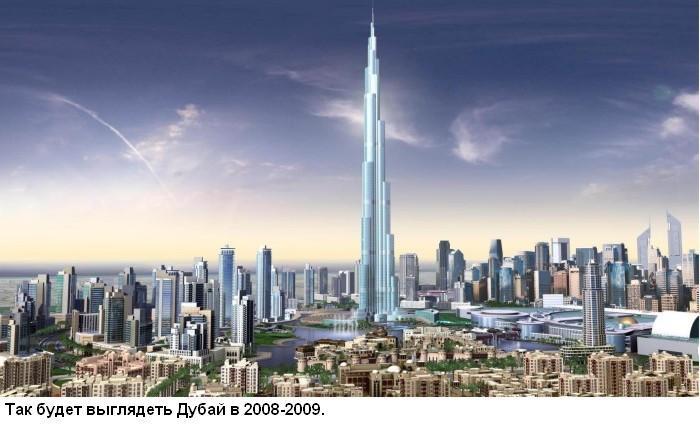 Дубаи: Рис.8