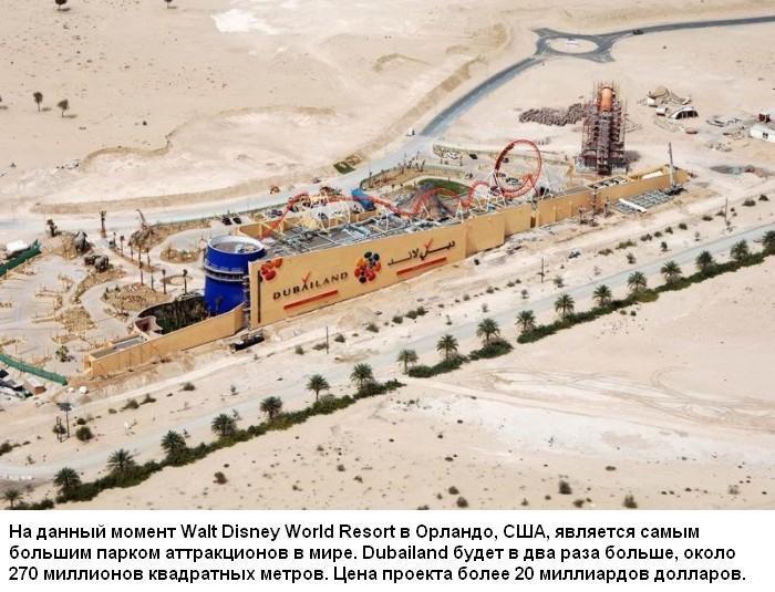 Дубаи: Рис.9