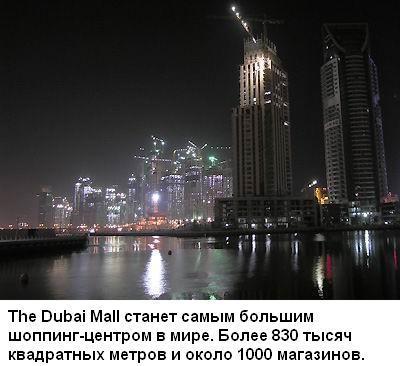 Дубаи: Рис.14