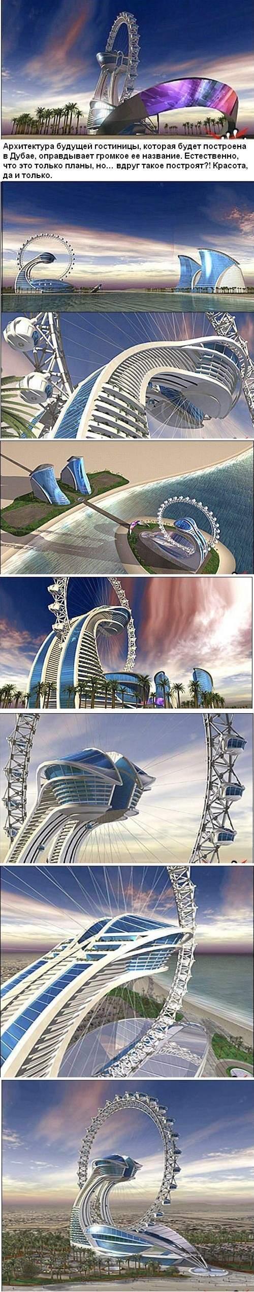 Дубаи: Рис.16